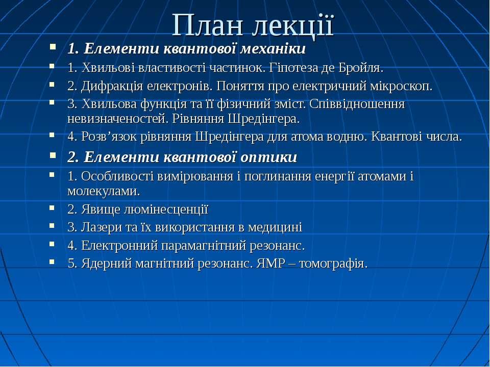 План лекції 1. Елементи квантової механіки 1. Хвильові властивості частинок. ...
