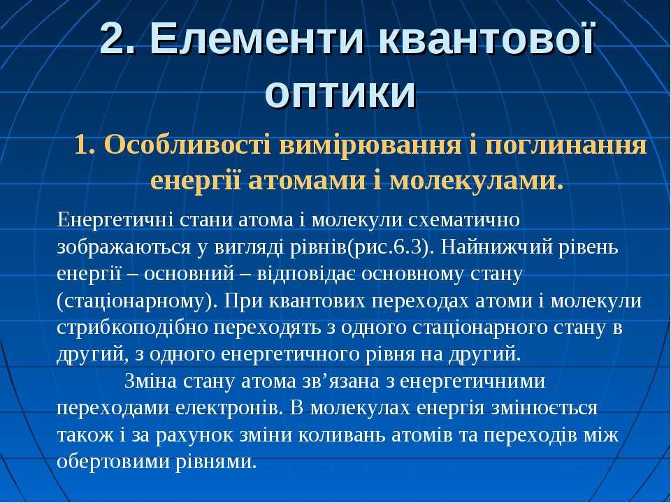 2. Елементи квантової оптики 1. Особливості вимірювання і поглинання енергії ...