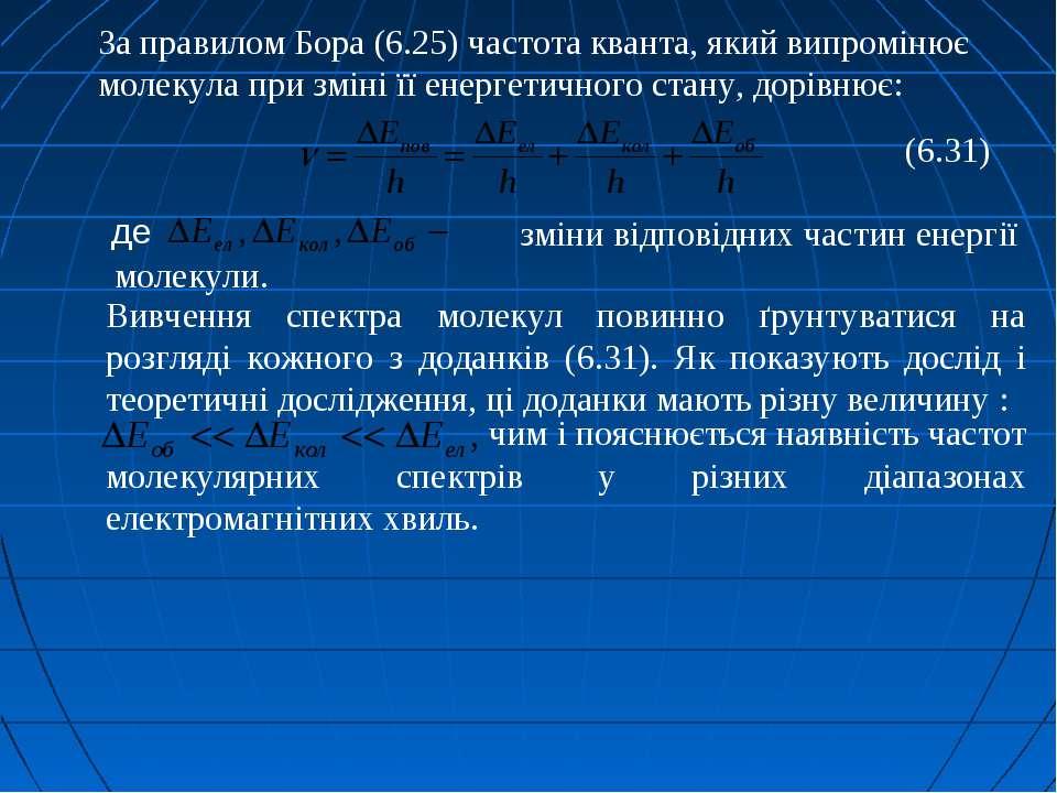 За правилом Бора (6.25) частота кванта, який випромінює молекула при зміні її...