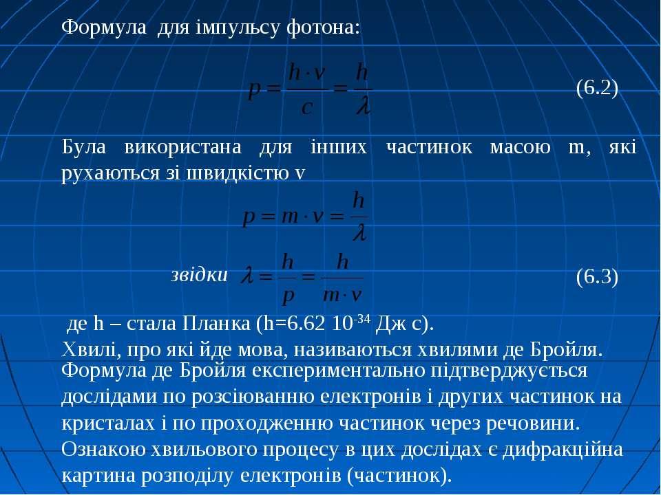 Формула для імпульсу фотона: (6.2) Була використана для інших частинок масою ...