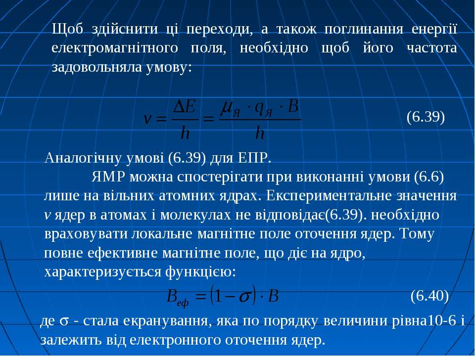 Щоб здійснити ці переходи, а також поглинання енергії електромагнітного поля,...