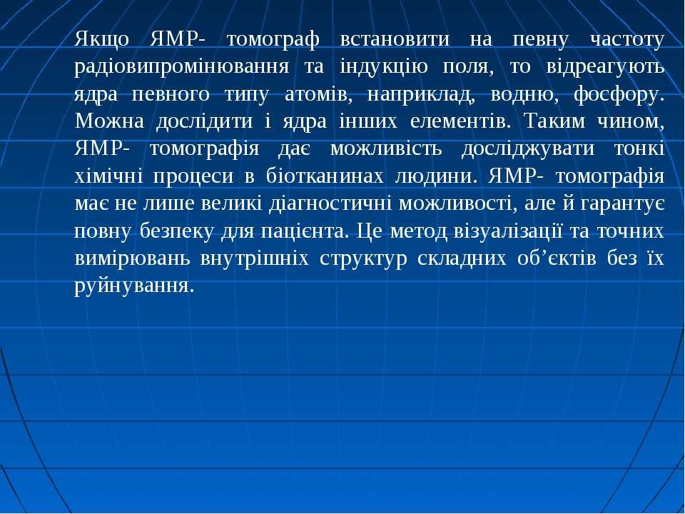 Якщо ЯМР- томограф встановити на певну частоту радіовипромінювання та індукці...