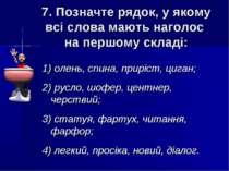 7. Позначте рядок, у якому всі слова мають наголос на першому складі: 1) олен...