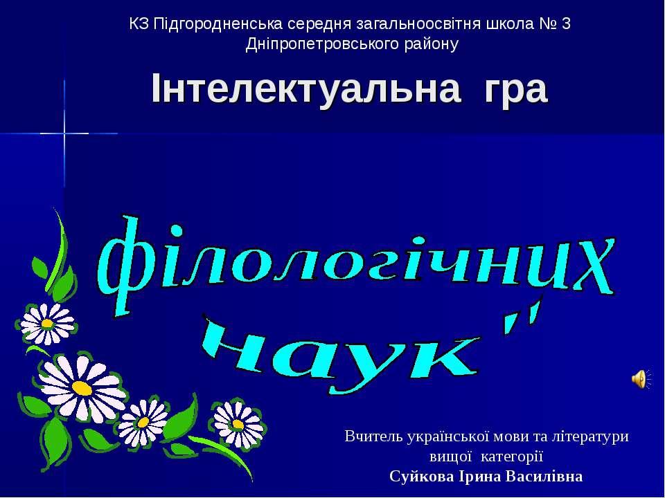 Інтелектуальна гра Вчитель української мови та літератури вищої категорії Суй...