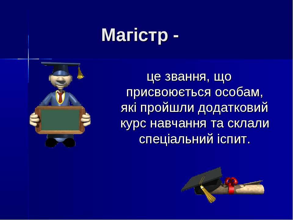 Магістр - це звання, що присвоюється особам, які пройшли додатковий курс навч...