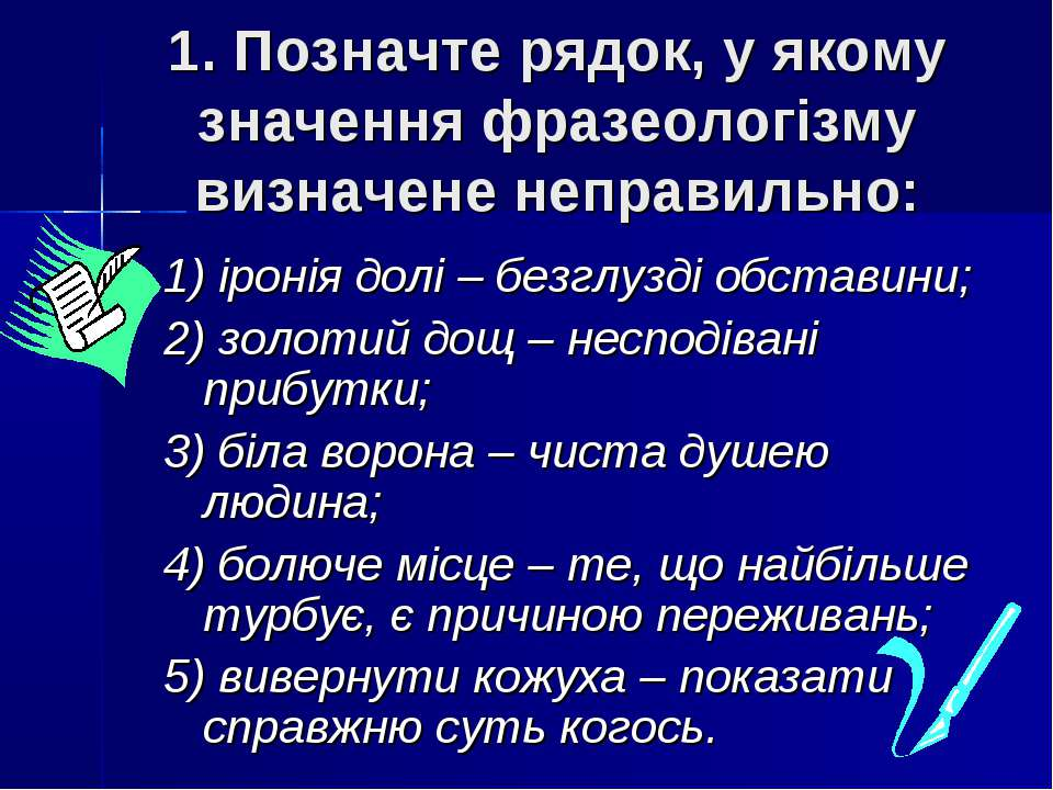 1. Позначте рядок, у якому значення фразеологізму визначене неправильно: 1) і...