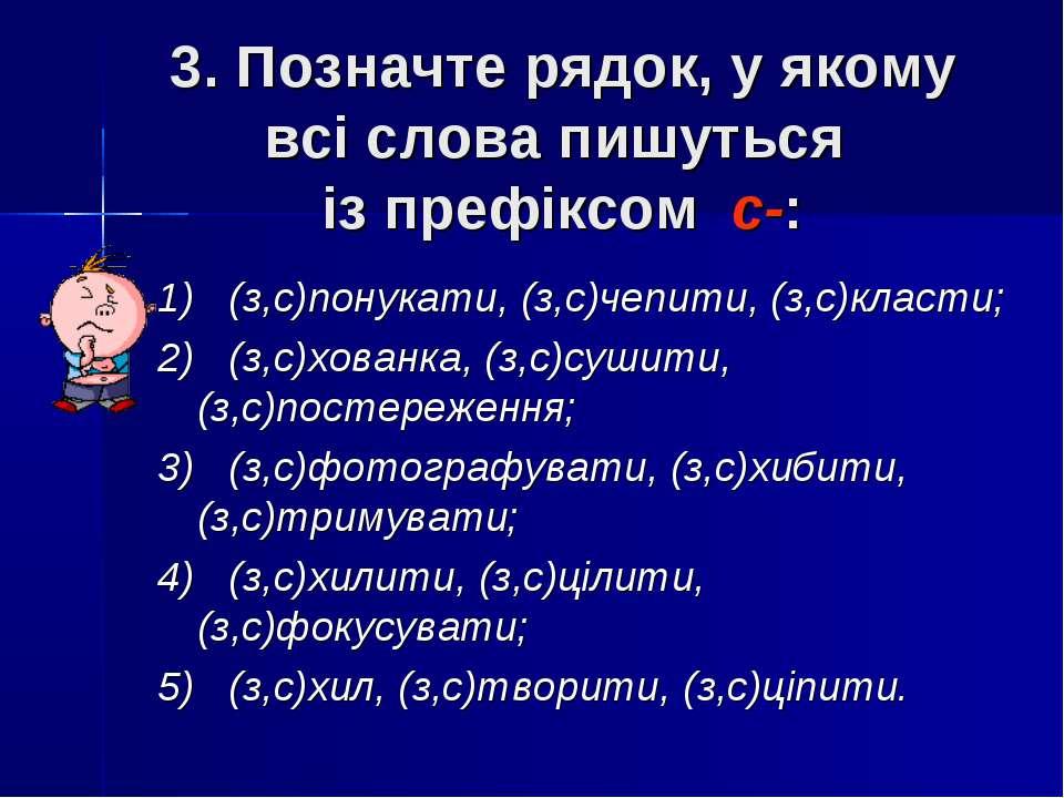 3. Позначте рядок, у якому всі слова пишуться із префіксом с-: 1) (з,с)понука...