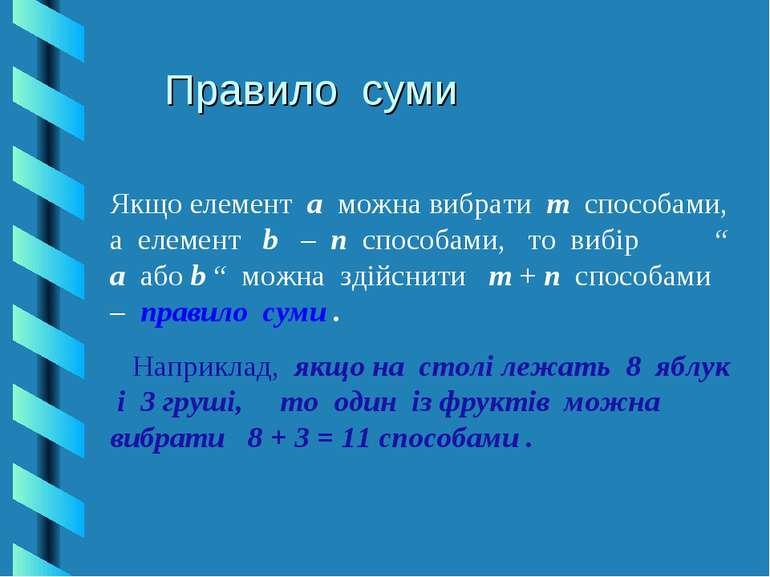 Правило суми Якщо елемент а можна вибрати m способами, а елемент b – n способ...