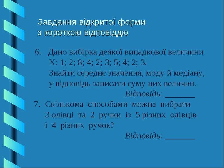 Завдання відкритої форми з короткою відповіддю 6. Дано вибірка деякої випадко...