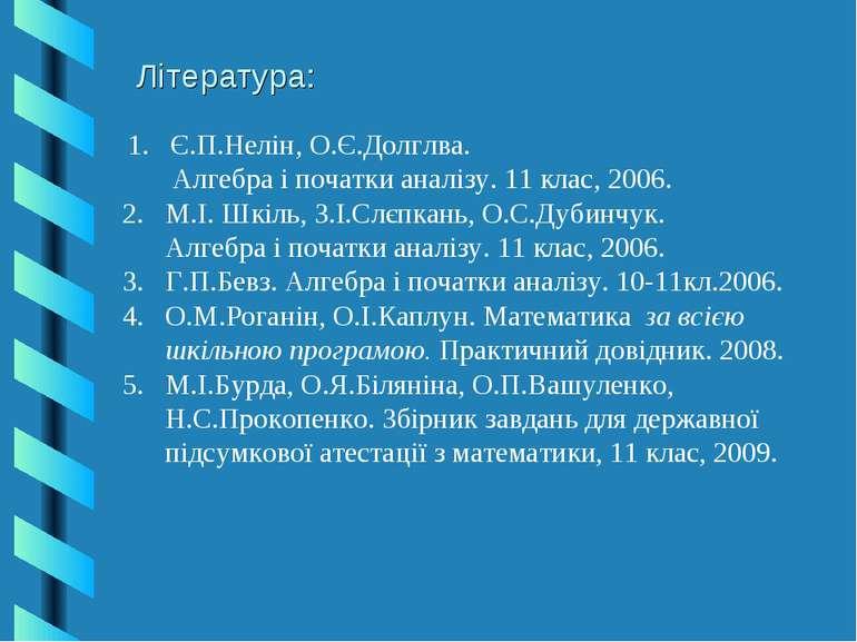 Література: 1. Є.П.Нелін, О.Є.Долглва. Алгебра і початки аналізу. 11 клас, 20...