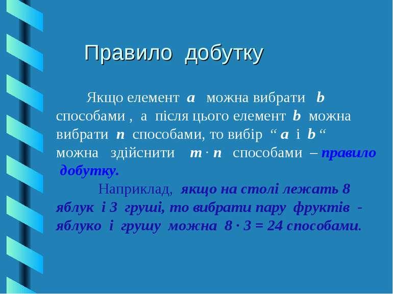 Правило добутку Якщо елемент а можна вибрати b способами , а після цього елем...
