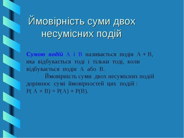 Ймовірність суми двох несумісних подій Сумою подій А і В називається подія А ...