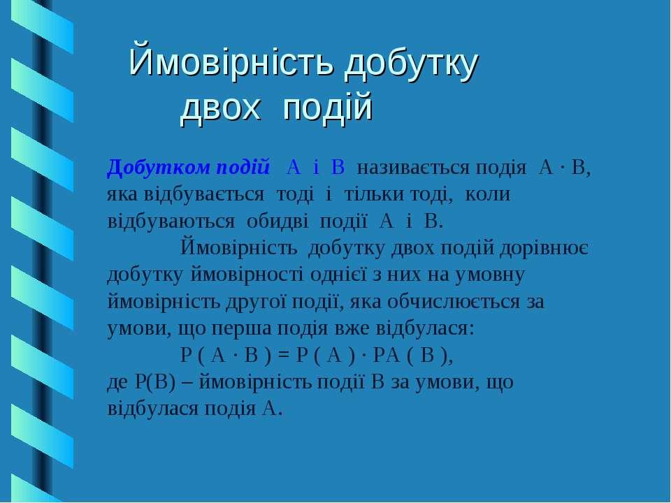 Ймовірність добутку двох подій Добутком подій А і В називається подія А · В, ...