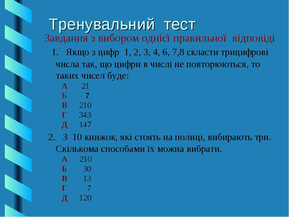 Тренувальний тест Завдання з вибором однієї правильної відповіді 1. Якщо з ци...