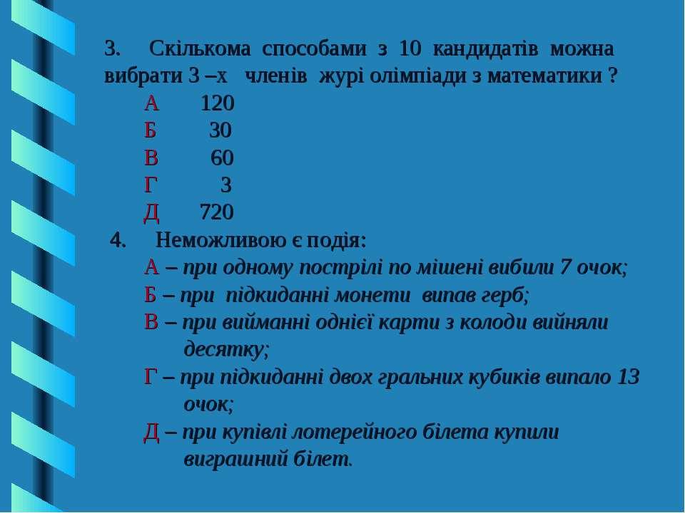3. Скількома способами з 10 кандидатів можна вибрати 3 –х членів журі олі...