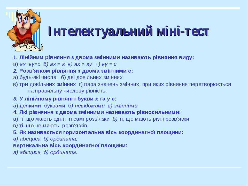 Інтелектуальний міні-тест 1. Лінійним рівняння з двома змінними називають рів...