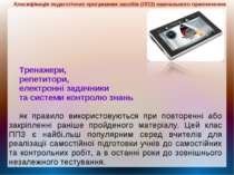 Класифікація педагогічних програмних засобів (ППЗ) навчального призначення Тр...