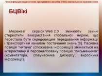 Мережеві сервісиWeb2.0 змінюють звичні стереотипи використання глобальної м...