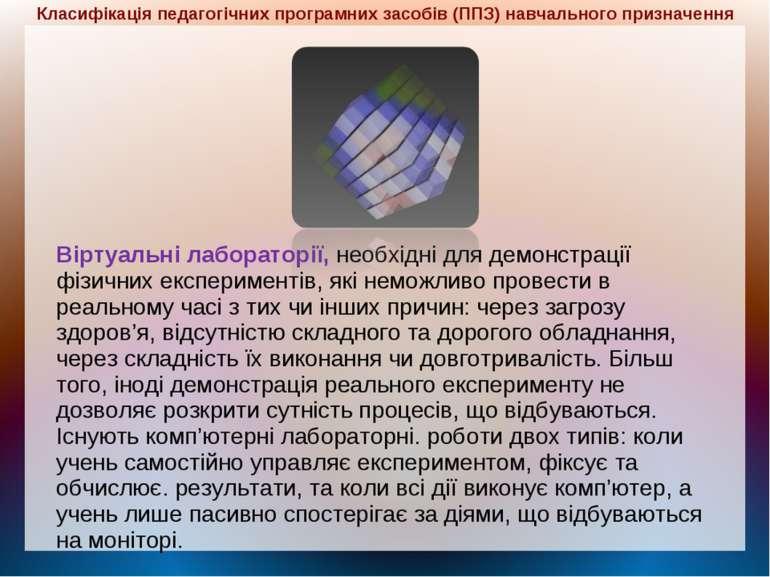 Віртуальні лабораторії, необхідні для демонстрації фізичних експериментів, як...