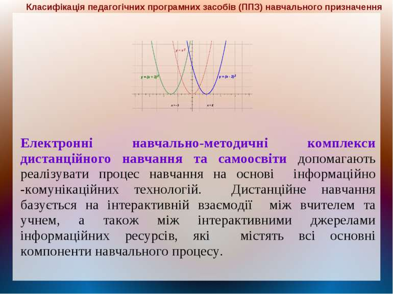 Електронні навчально-методичні комплекси дистанційного навчання та самоосвіти...