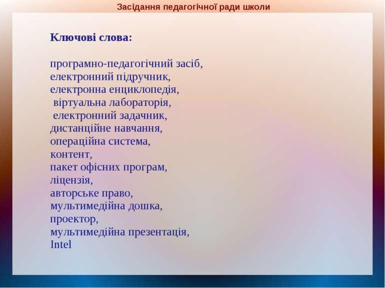 Ключові слова: програмно-педагогічний засіб, електронний підручник, електронн...
