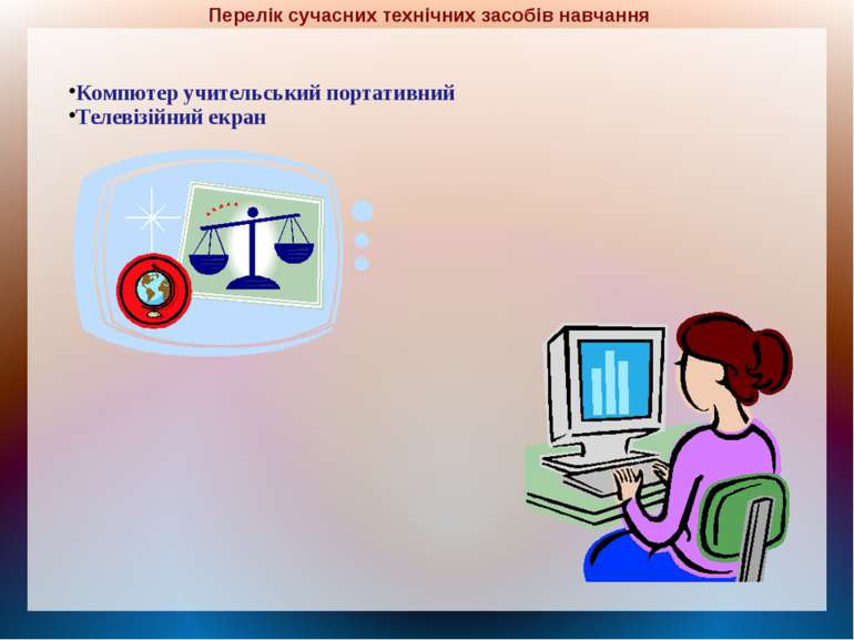 Компютер учительський портативний Телевізійний екран Перелік сучасних технічн...