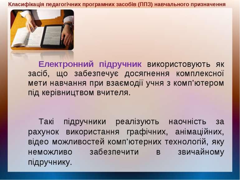 Електронний підручник використовують як засіб, що забезпечує досягнення компл...