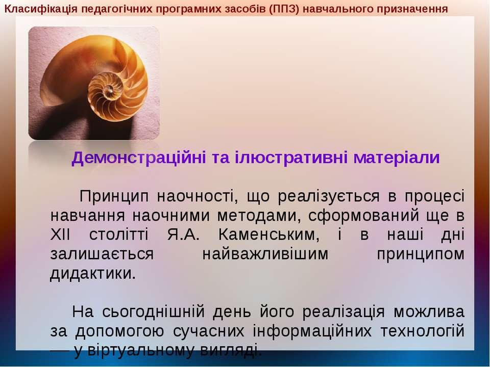 Класифікація педагогічних програмних засобів (ППЗ) навчального призначення Де...
