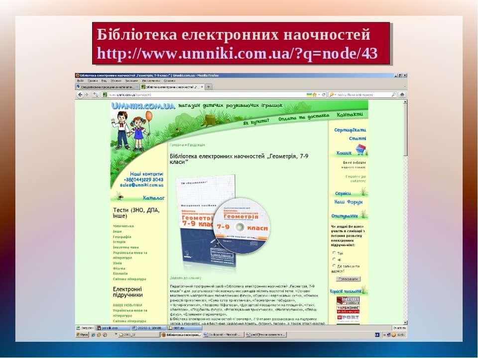 Бібліотека електронних наочностей http://www.umniki.com.ua/?q=node/43