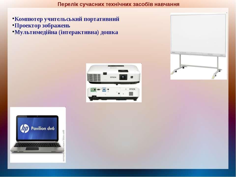 Перелік сучасних технічних засобів навчання Компютер учительський портативний...