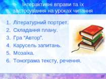 Інтерактивні вправи та їх застосування на уроках читання Літературний портрет...