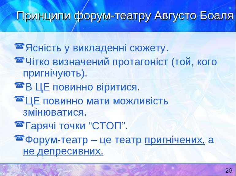 Принципи форум-театру Августо Боаля Ясність у викладенні сюжету. Чітко визнач...