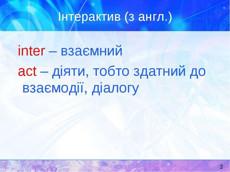 Інтерактив (з англ.) inter – взаємний act – діяти, тобто здатний до взаємодії...