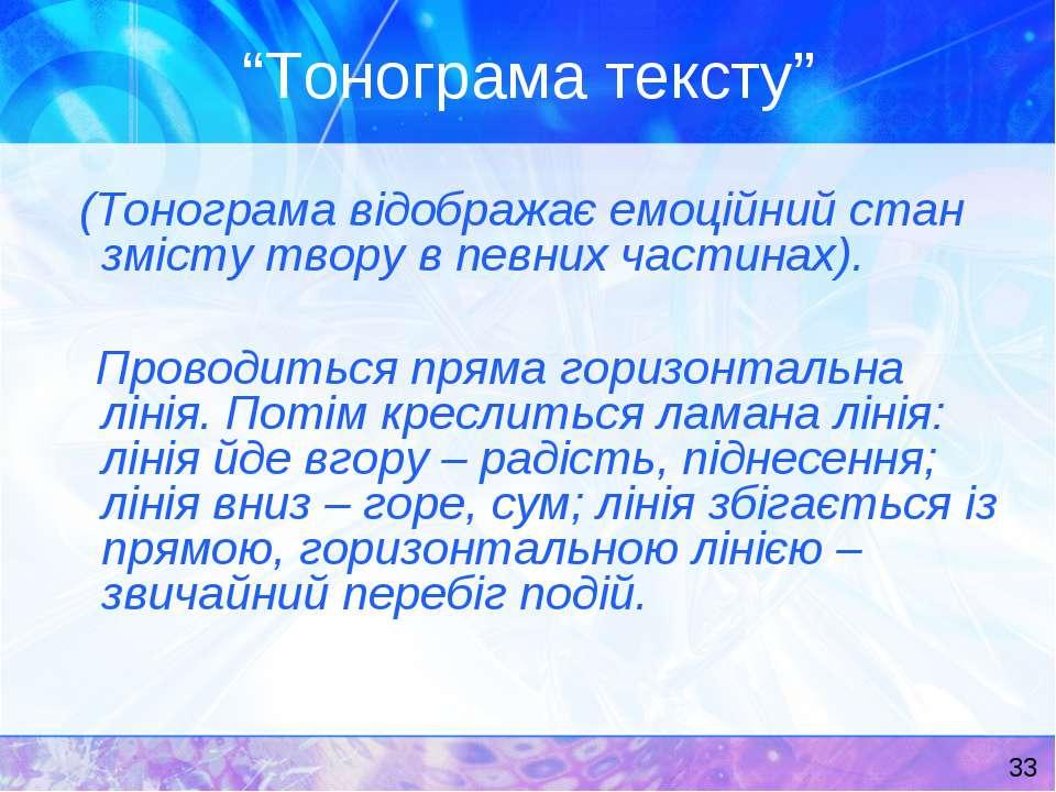 """""""Тонограма тексту"""" (Тонограма відображає емоційний стан змісту твору в певних..."""