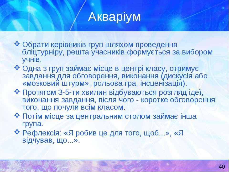 Акваріум Обрати керівників груп шляхом проведення бліцтурніру, решта учасникі...