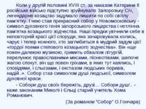 Коли у другій половині XVIII ст. за наказом Катерини II російське військо під...