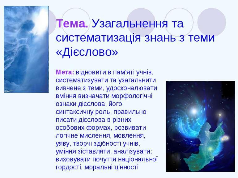 Тема. Узагальнення та систематизація знань з теми «Дієслово» Мета: відновити ...