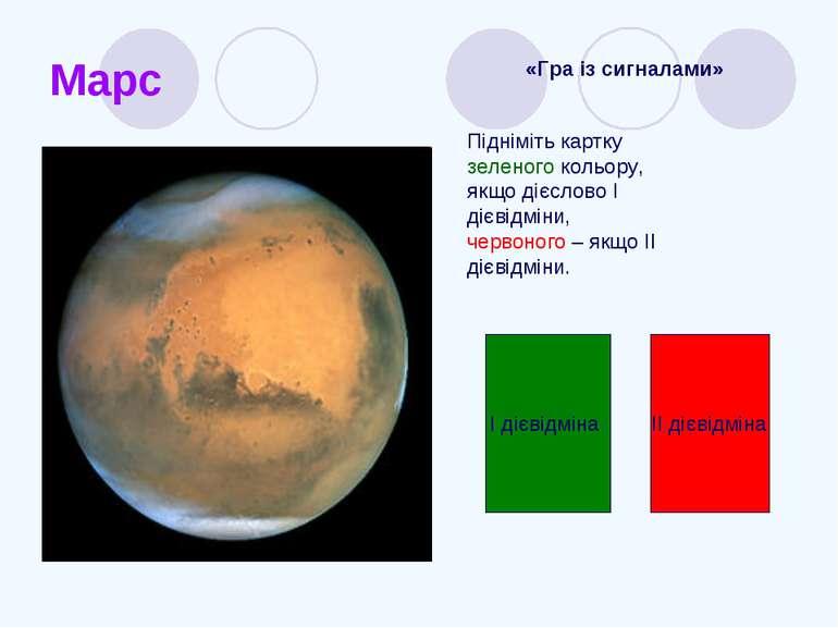 Марс «Гра із сигналами» Підніміть картку зеленого кольору, якщо дієслово І ді...