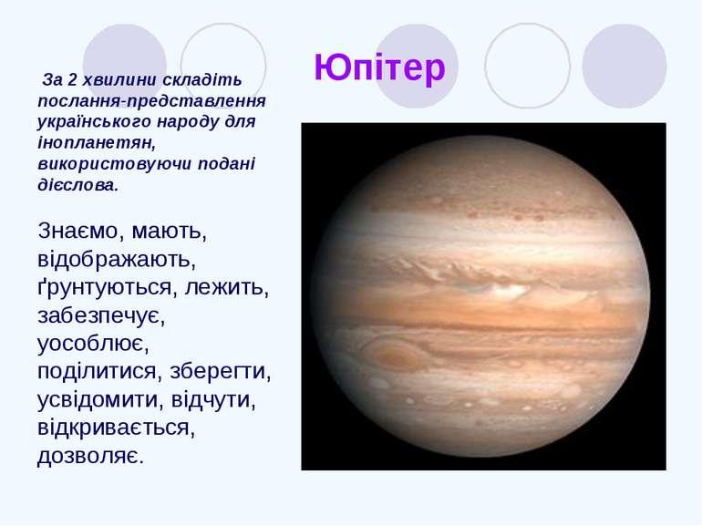 Юпітер За 2 хвилини складіть послання-представлення українського народу для і...