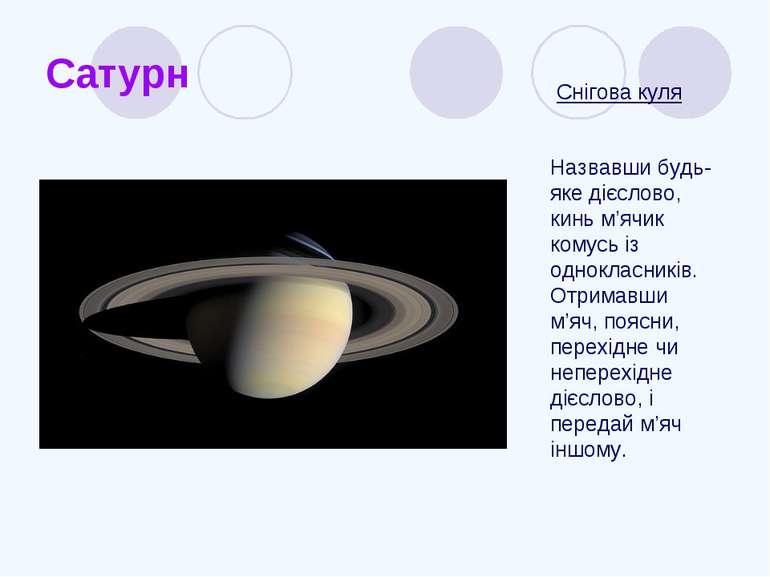 Сатурн Снігова куля Назвавши будь-яке дієслово, кинь м'ячик комусь із однокла...