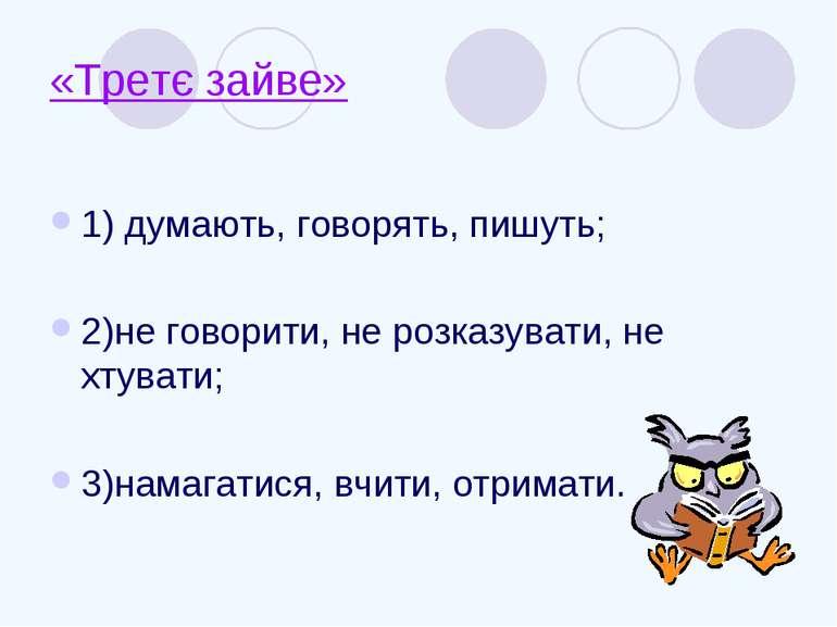 «Третє зайве» 1) думають, говорять, пишуть; 2)не говорити, не розказувати, не...