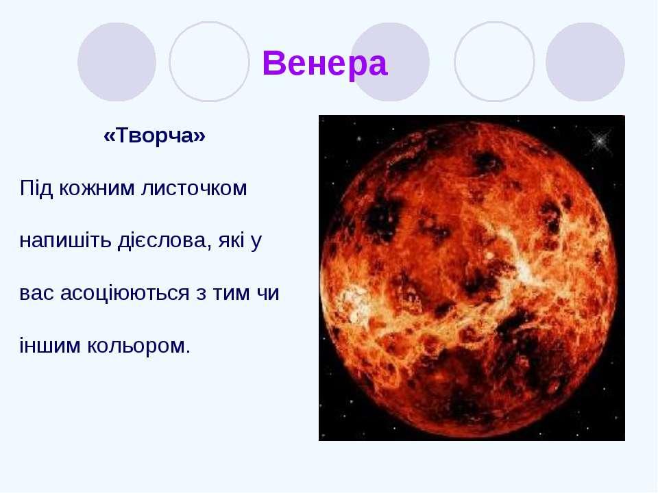 Венера «Творча» Під кожним листочком напишіть дієслова, які у вас асоціюються...