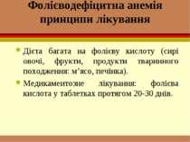 Фолієводефіцитна анемія принципи лікування Дієта багата на фолієву кислоту (с...