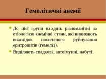 Гемолітичні анемії До цієї групи входять різноманітні за етіологією анемічні ...