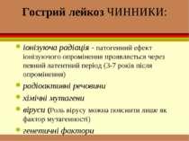Гострий лейкоз ЧИННИКИ: іонізуюча радіація - патогенний ефект іонізуючого опр...