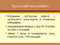 Хронічний мієлолейкоз Клітинним субстратом лейкозу є здебільшого гранулоцити,...
