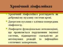 Хронічний лімфолейкоз Хронічний лімфолейкоз розглядають як доброякісну пухлин...