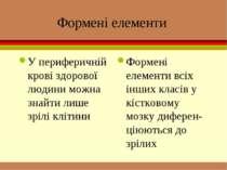 Формені елементи У периферичній крові здорової людини можна знайти лише зрілі...