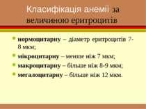 Класифікація анемії за величиною еритроцитів нормоцитарну – діаметр еритроцит...