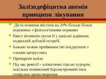 Залізодефіцитна анемія принципи лікування Дієта повинна містити на 20% більше...